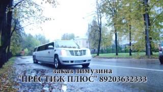 """Лимузин Кадиллак на Свадьбу в Иваново от """"Престиж Плюс"""""""