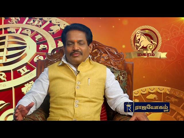 09:06:2018 - Dhina Palan : மகர ராசிக்கான பலன் , நல்ல நேரமும் பரிகாரமும் | தினப்பலன் | Rajayogam