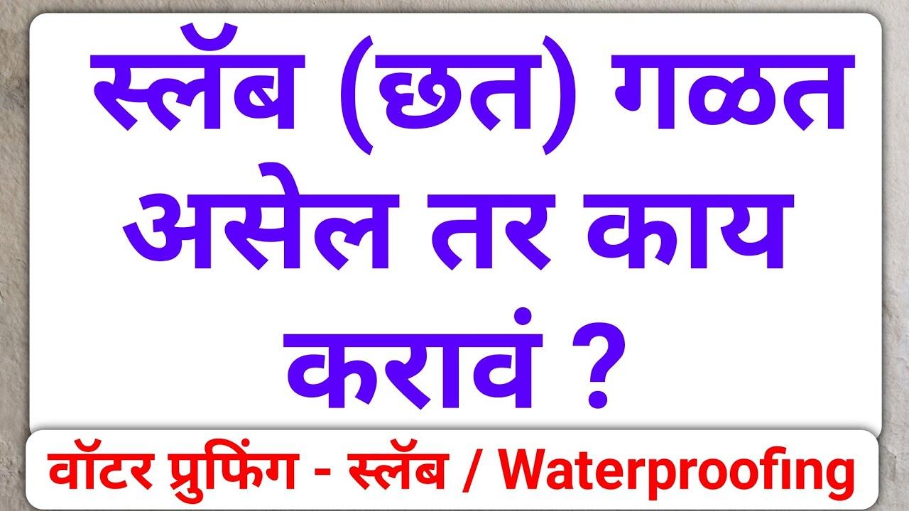 slab waterproofing,roof waterproofing in marathi | स्लॅब गळत असेल तर काय करावे ? #skillinmarathi