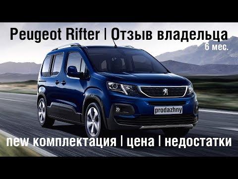 Отзыв о Peugeot Rifter, цена, достоинства, недостатки. Пежо Рифтер или Ситроен Берлинго. Семейный