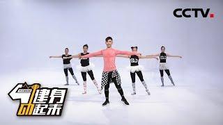 《健身动起来》形体芭蕾训练 20181126 | CCTV体育