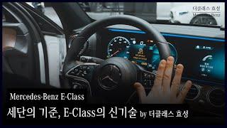 [차량 리뷰] 메르세데스-벤츠 세단의 기준, E Cla…