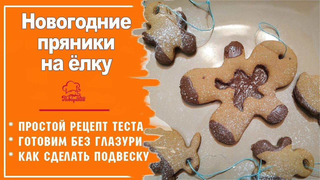 ?✨ПРОСТЫЕ Новогодние пряники на ЁЛКУ 2020, рецепт имбирного теста для пряников, украшение выпечки✨