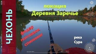 Русская рыбалка 4 река Сура Чехонь с лодки и с берега