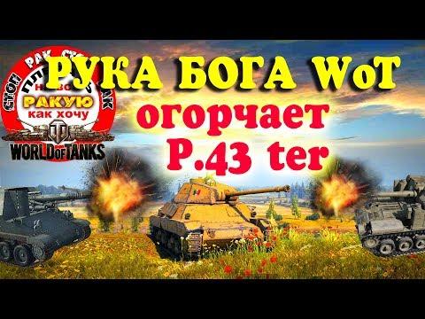 ПРИКОЛЫ с АРТОЙ World of Tanks и не только