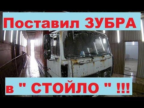 "МАЗ Зубрёнок ПОСТАВИЛ В ""СТОЙЛО"""