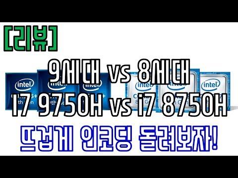 [리뷰] CPU 발열 & 성능(인코딩) 비교!, 9세대 vs 8세대, i7 9750H vs i7 8750H