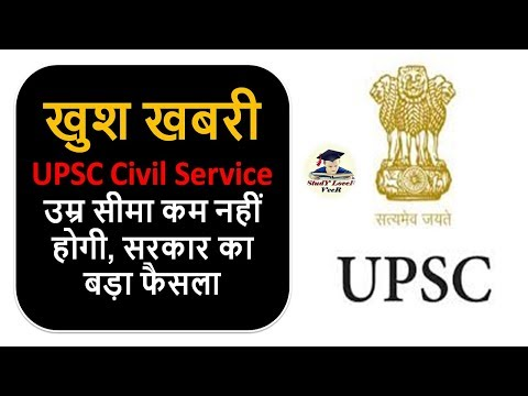 UPSC CSE Age Limit latest News -NITI Aayog report to 'cap UPSC Civil Services entry age at 27 years'