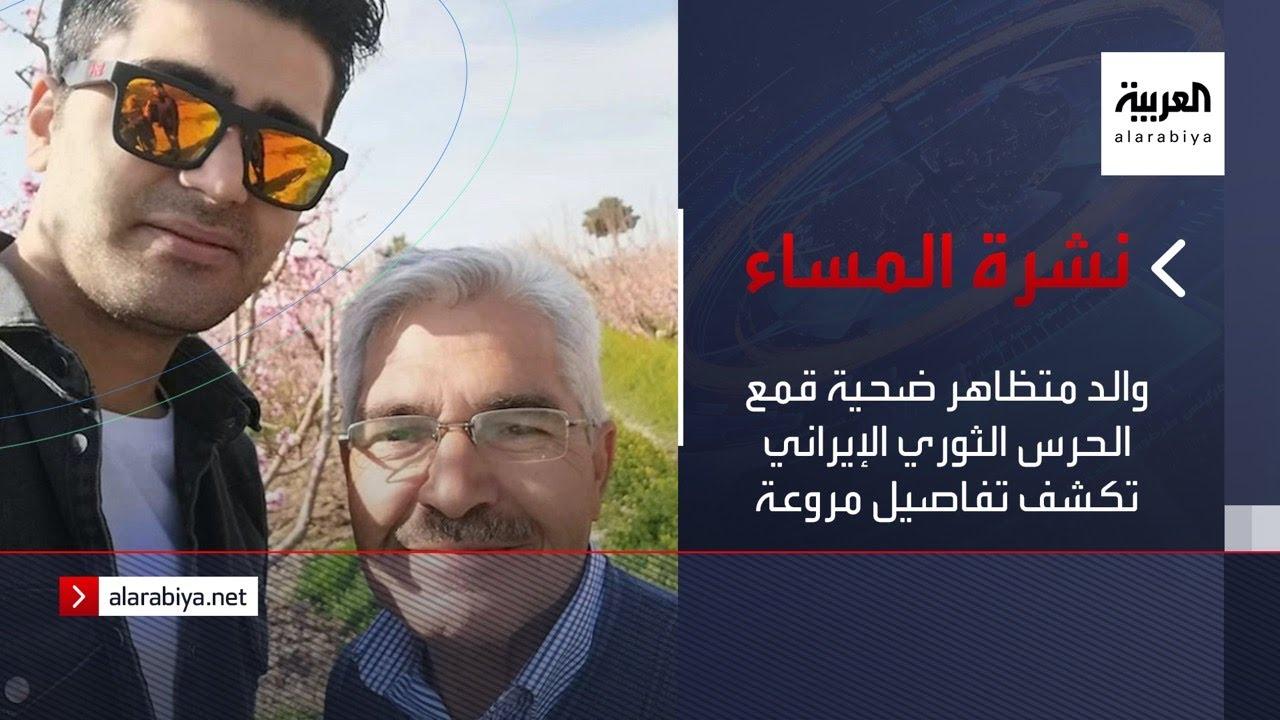 نشرة المساء   والد متظاهر ضحية قمع الحرس الثوري الإيراني تكشف تفاصيل مروعة