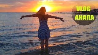 ВЛОГ с моря: ОТдых продолжается, Анапа 2016, дельфинарий(Еще один влог с моря)) детский канал https://www.youtube.com/channel/UCRx2dNJTQ64ZBSLM5P7jgcQ/videos СОТРУДНИЧЕСТВО ..., 2016-07-09T09:26:47.000Z)