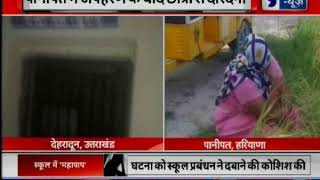 Dehradun boarding girl gang-raped and mob tried to allegedly rape girl in Haryana