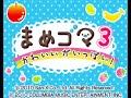 Showcase | Mame Goma 3: Kawaii ga Ippai [DS] の動画、YouTube動画。
