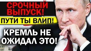 ПУТИН ВЛИП! ЖЕСТКИЕ УВОЛЬНЕНИЯ ПО ВСЕ РОССИИ! НАРОД В БЕШЕНСТВЕ!