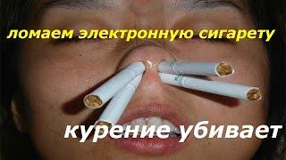 Электронная сигарета прикол/Разборка электронной сигареты с алиэкспресс/Посылка с анекдотом(, 2016-07-04T17:12:13.000Z)