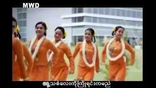ဖိတ္ေခၚျပီ (2013 Myanmar Sea Games song)