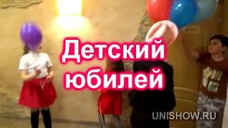 Детский юбилей, день рождения 10 лет, 15 лет, 5 лет и 3 года. Бумажное шоу и бумажная дискотека