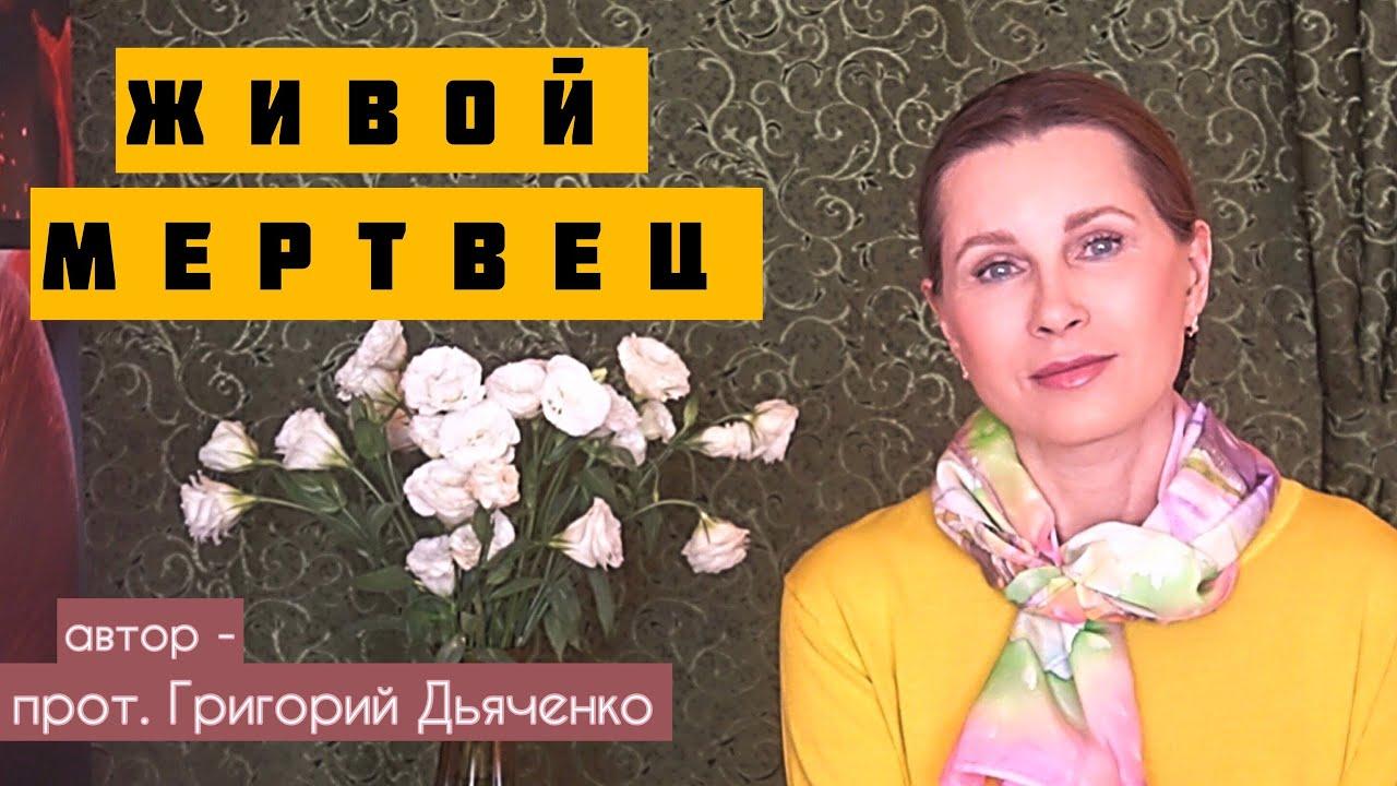 «ЖИВОЙ МЕРТВЕЦ» Светлана Копылова читает рассказ протоиерея Григория Дьяченко