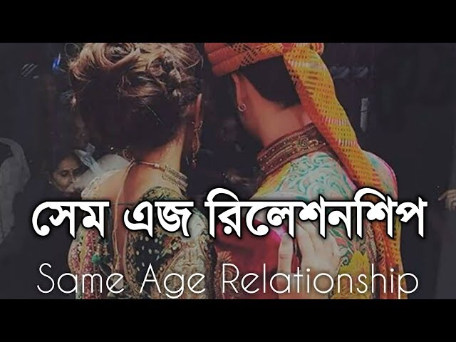 Same Age Relationship | Mature And Immature Relationship | Bangla Audio Quotes - adho diary