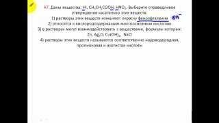 Тесты по химии. Выбор утверждения. А7 ЦТ 2010
