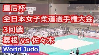 全日本女子柔道選手権 2019 3回戦 素根 vs 佐々木 Judo