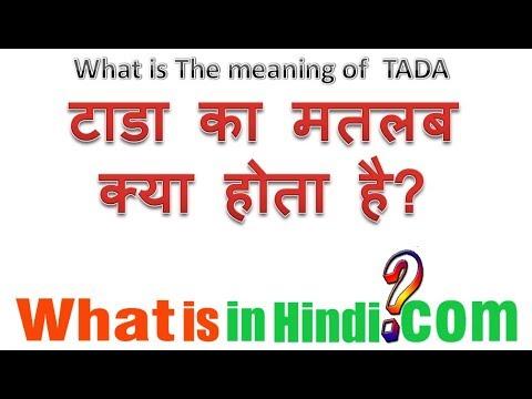 Tada का मतलब क्या होता है | What is the meaning of Tada in Hindi | Tada ka matlab kya hota hai