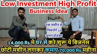 छोटी मशीन बड़ा मुनाफा   Low Investment High Profit Business ideas with No Competition in India