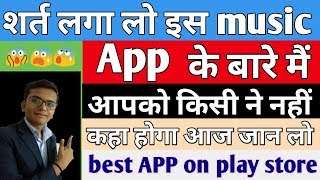 Best Android Music Player App: Download Free, Unlimited Songs Legally