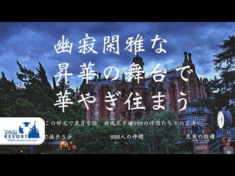 【公式】ホーンテッドマンション 内覧会開催のお知らせ|東京ディズニーランド/Tokyo Disneyland