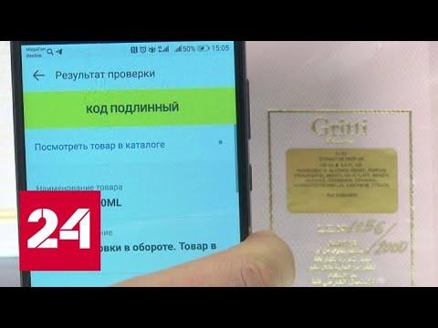 Разрушить царство подделок: в России промаркируют парфюмерию, белье и шины - Россия 24