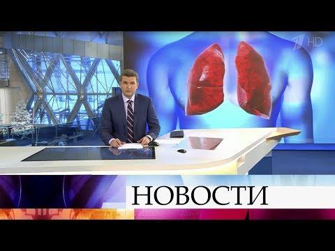 Выпуск новостей в 18:00 от 13.01.2020