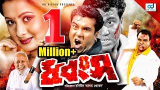 Dhongsho ( ধ্বংস ) | Manna | Purnima | Shahnaz | Misha Sawdagar | Bangla New Movie 2017 | CD Vision