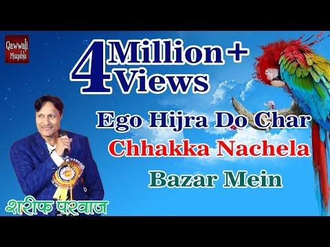 Rukhsana Qawwali Muqabla-Ego Hijra Do Char Chhakka Nachela Bazar Mein | 2016 Qawwali
