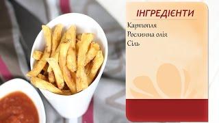 як зробити домашню картоплю фрі без фритюрниці