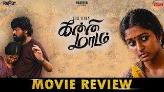 Kanni Maadam Movie Review Tamil | Bose Venkat | Hari Sai | Saya Devi | Sriram Karthick | Velina |TOC