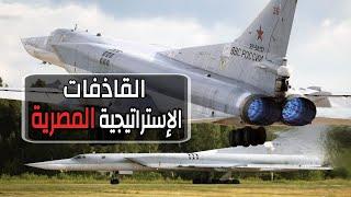 لماذا لا تملك مصر قاذفات إستراتيجية - الجزء الثانى