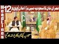 PM Imran Khan meets Saudi Crown Prince | Headlines 12 AM | 20 September 2019 | AbbTakk News