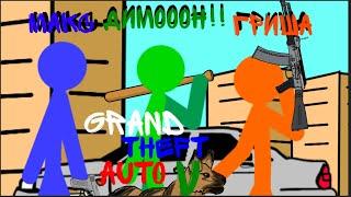 grand theft auto 5 рисуем мультфильмы 2