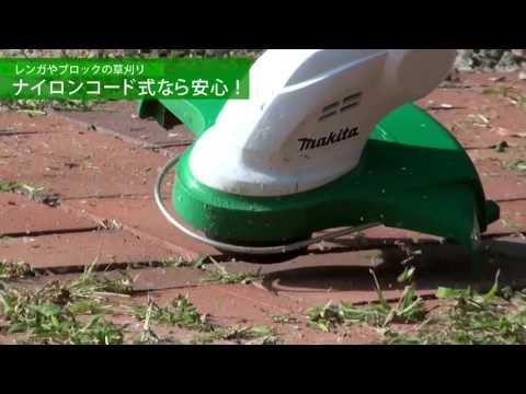 マキタ 充電式草刈機 MUR140DS/141D/181D