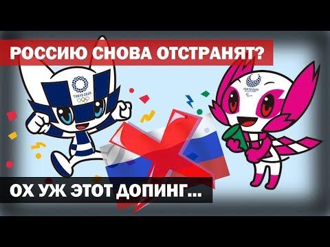 Россию могут отстранить от олимпиады 2020 в Токио