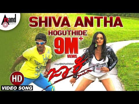 Jackie | Shiva Antha | Puneeth Rajkumar | Bhavana | V. Harikrishna | Puneeth Rajkumar Hit Songs