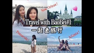 Travel with BaoBei#    记人生第一次Road Trip   #Atlanta #Pensacola Beach #New Orlean