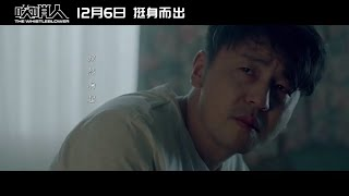 《吹哨人》推广曲《弯道人生》MV 痛仰乐队深沉献唱(汤唯/雷佳音)【预告片先知 | 20191127】