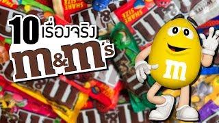 10 เรื่องจริงของ M&M'S (เอ็มแอนด์เอ็ม) ที่คุณอาจไม่เคยรู้ ~ LUPAS