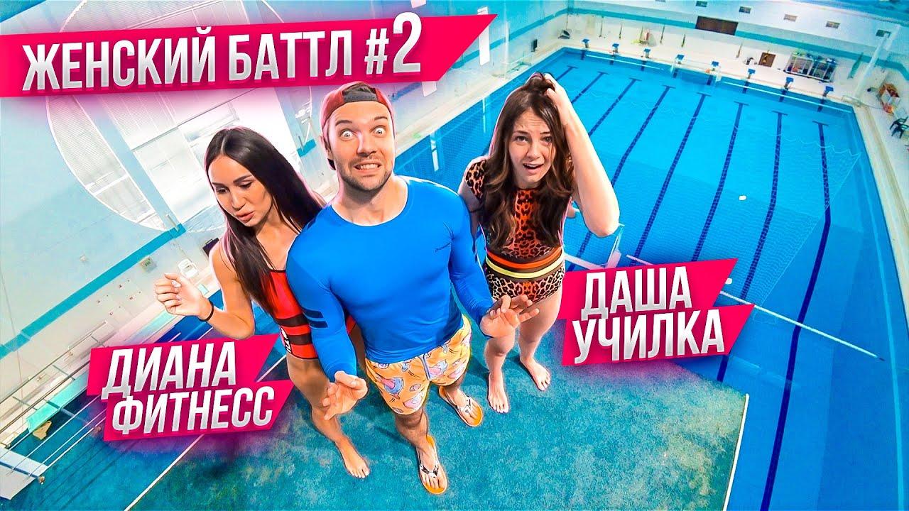 Кто смелее: УЧИЛКА vs ФИТОНЯШКА | ЖЕНСКИЙ БАТТЛ в бассейне #2