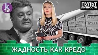 Вся правда о бизнесе Порошенко - #16 Пульт личности