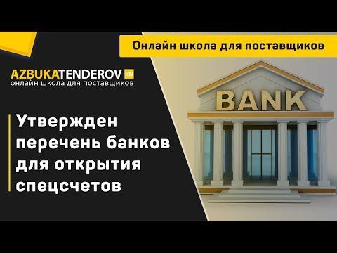 Утвержден перечень банков для открытия спецсчетов по 44-ФЗ