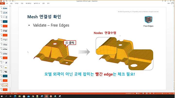 1-5. 하이퍼웍스를 이용한 충돌해석과 최적설계 Day1-Ch.5 2D Mesh Quality