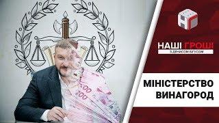 видео Скільки заробляють українські держслужбовці. ІНФОГРАФІКА