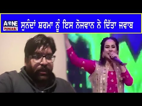 Aone Punjabi News   Sunanda Sharma ਨੂੰ ਇਸ ਵਿਅਕਤੀ ਨੇ ਦਿੱਤਾ ਜਵਾਬ Viral Video