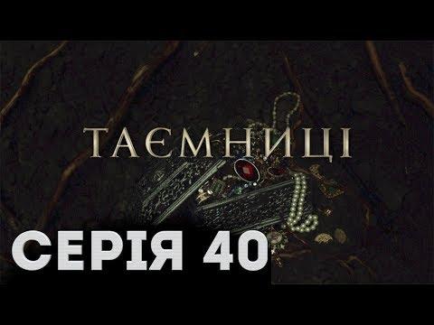 Таємниці (Серія 40)